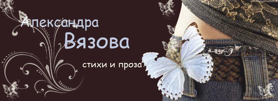Александра Вязова. Стихи и проза.