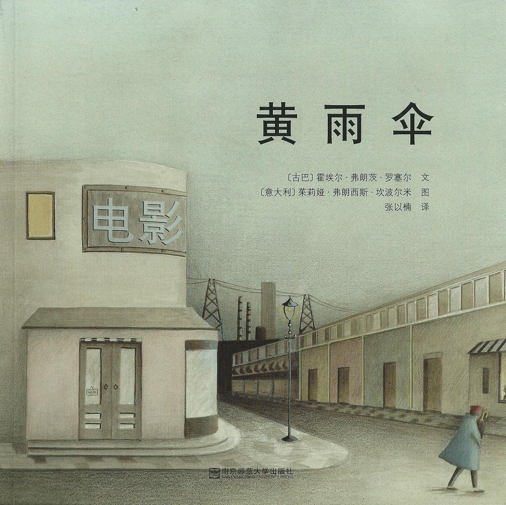 """""""El paraguas amarillo"""" en chino"""