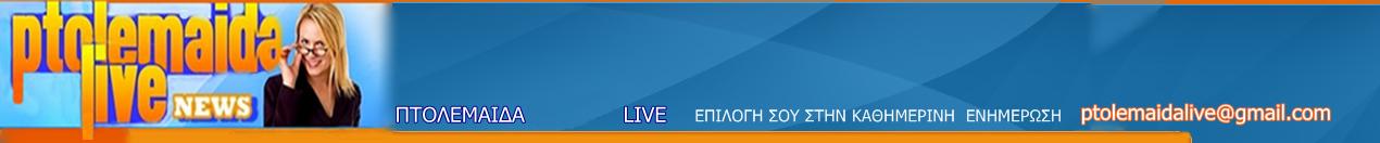 ΠΤΟΛΕΜΑΙΔΑ  LIVE