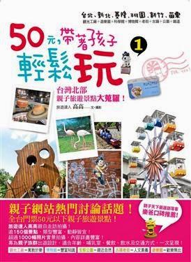 50元,帶著孩子輕鬆玩 1: 台灣北部親子旅遊景點大蒐羅!