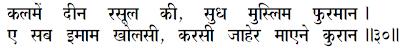 Sanandh by Mahamati Prannath - Chapter 20 - Verse 30