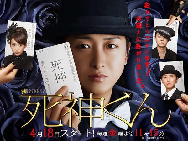 死神君(日劇) Shinigami kun