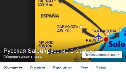 Русская Salou (русские в Салоу)
