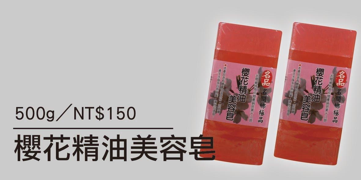 櫻花精油美容皂-100G/5入