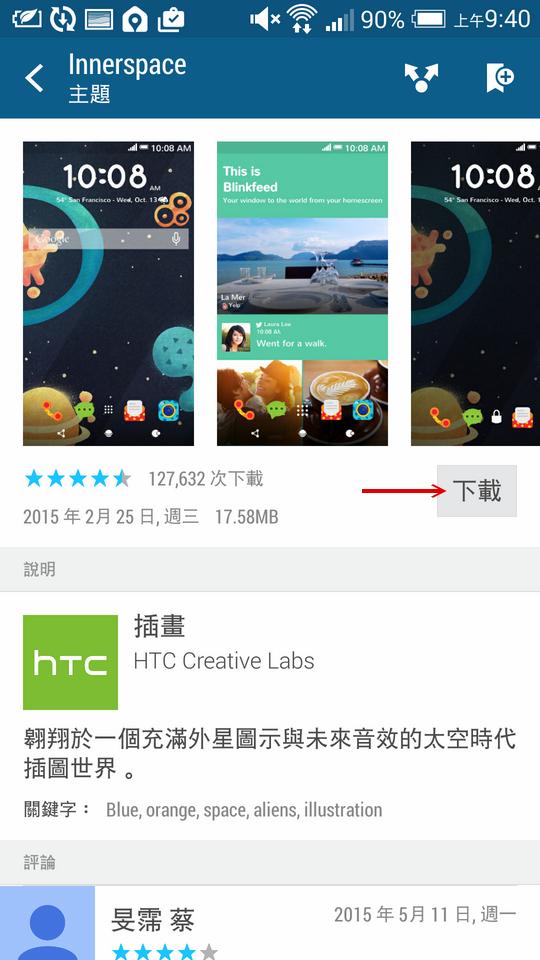 2015 05 11%2B01.40.44 - 千呼萬喚!HTC Sense更新後終於可以自訂主題了!