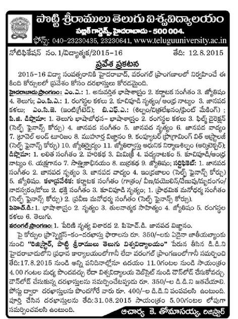 PSTU,Telugu University, Admissions