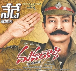 Watch Mahankali (2013) Telugu Movie Online