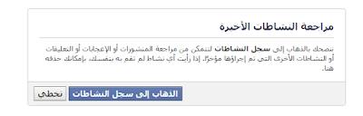 شرح استعادة حساب فيس بوك مسروق أو مخترق