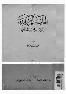 كتاب الحكام بأمر الله وأسرار الدعوة الفاطمية - محمد عبد الله عنان