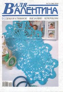 Валя-Валентина № 21 (346) 2014
