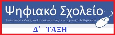 TΑ ΒΙΒΛΙΑ ΤΗΣ Δ΄ ΤΑΞΗΣ ΔΗΜΟΤΙΚΟΥ