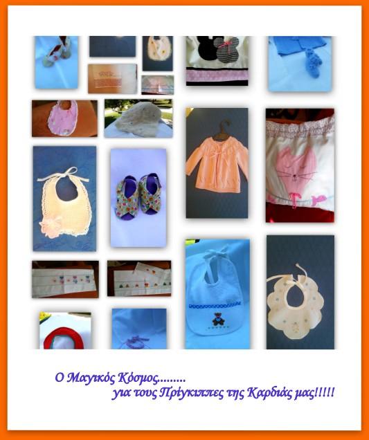 Οι δημιουργίες για τον Μαγικό Κόσμο των Παιδικών Δωματίων