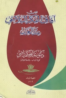 من آفاق الفكر البلاغي عند العرب - عبد الحكيم راضي pdf