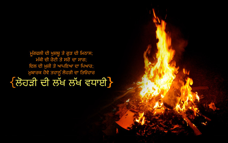 Latest Lohri ke Quotes in Punjabi wallpapers for free download