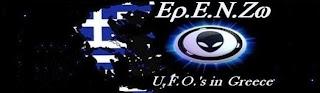 UFO Greece