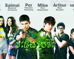 [ Movies ] Besdong Breat Pi - Thai Drama In Khmer Dubbed - Thai Lakorn - Khmer Movies, Thai - Khmer, Series Movies