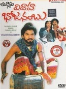 Vivaha Bhojanambu telugu Movie