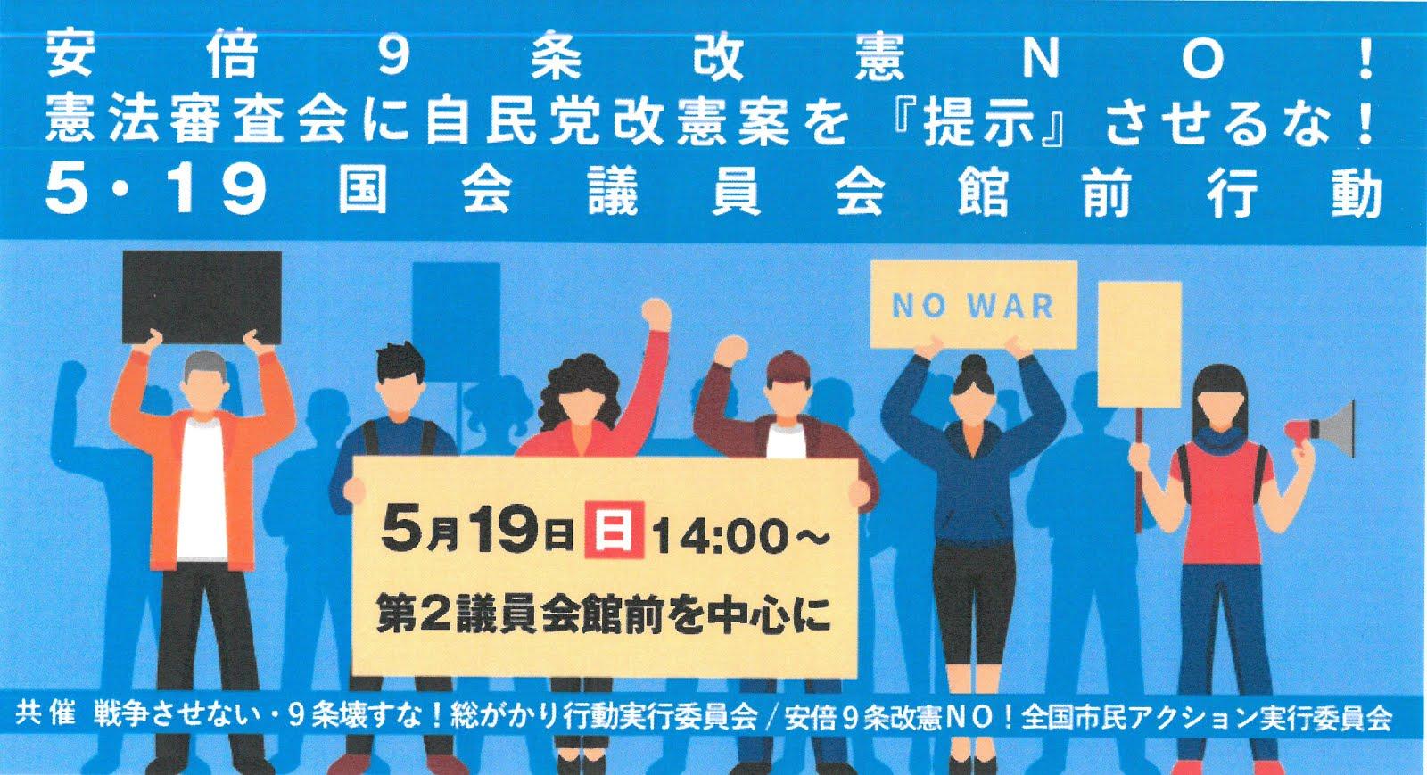 安倍9条改憲NO!自民4項目提示させるな!議員会館前行動 5月19日(日)14:00~