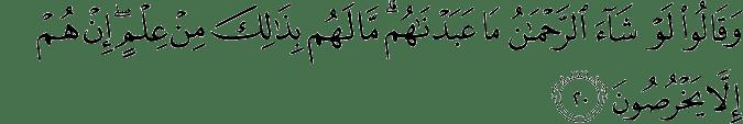 Surat Az-Zukhruf Ayat 20
