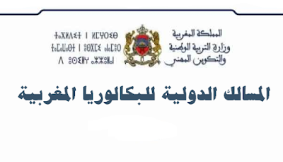 المسالك الدولية للبكالوريا المغربية