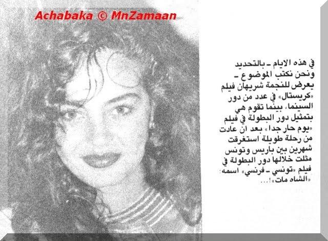 مجلة الشبكة اللبنانية اعداد قديمة