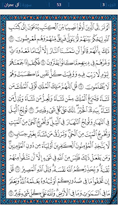 القرآن الكريم 53 - دنيا ودين