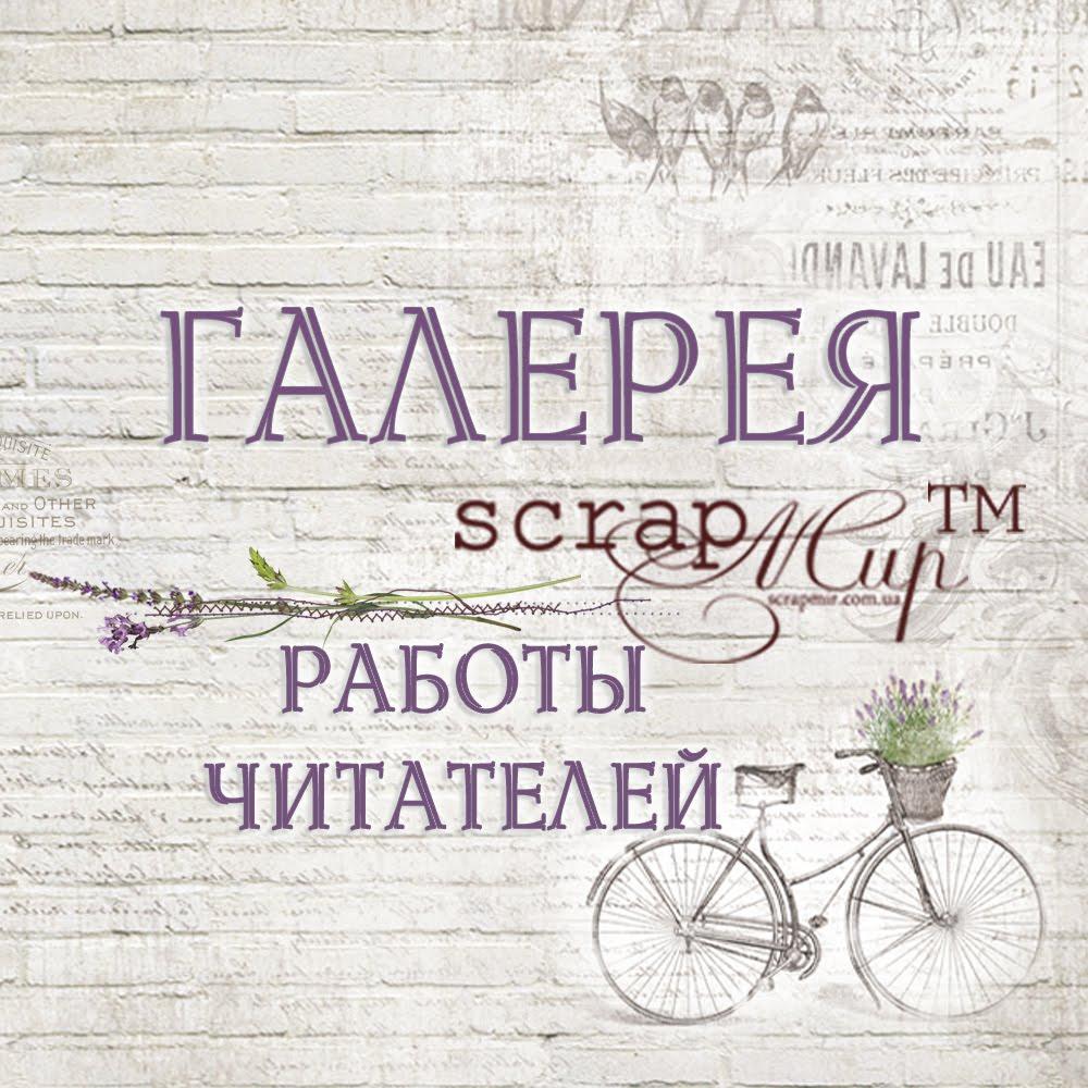 """Scrap Мир """"Галереи ПЧ"""""""