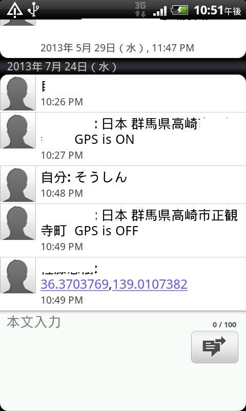 位置情報の返信例