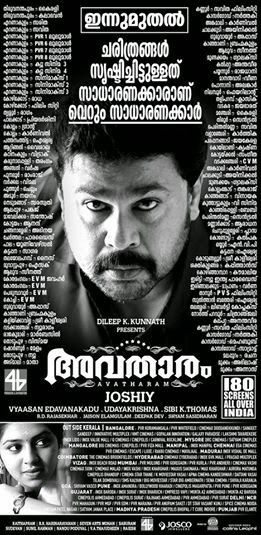Avatharam Movie Theater List | Avatharam Releasing Centers