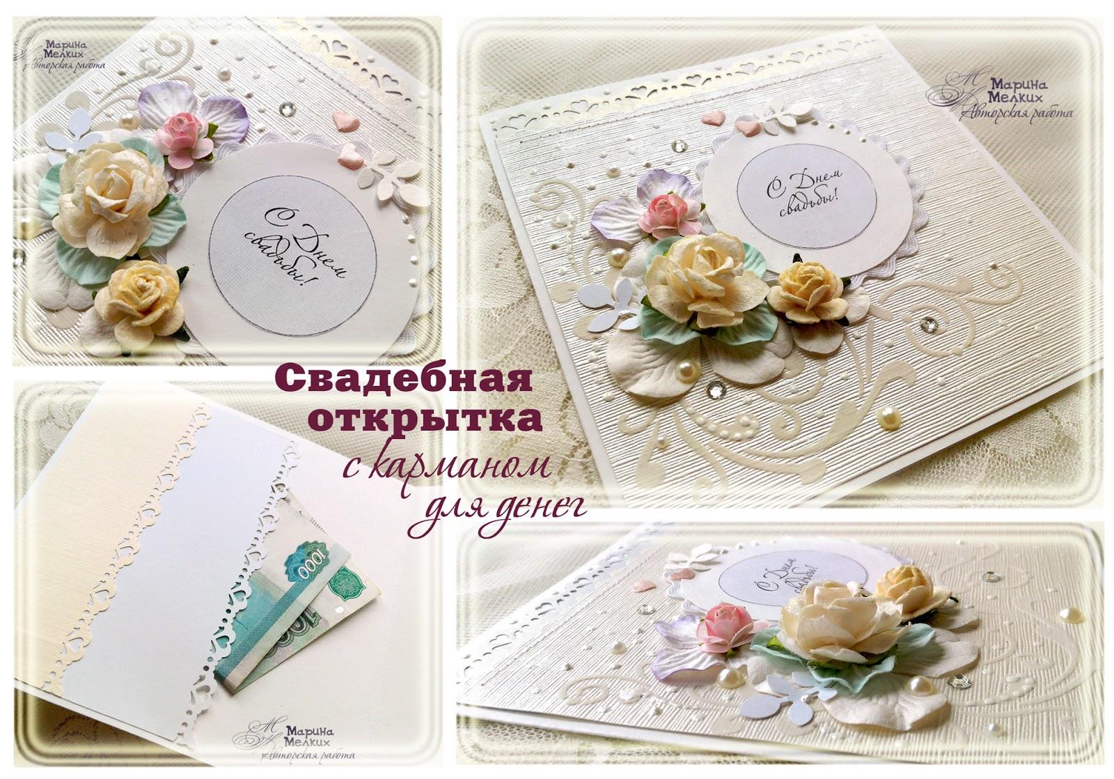 Свадебные открытки с кармашком для денег 80