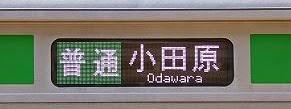 普通 小田原行き E233系行先