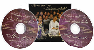 Sankirtana Leela. Kirtan club by «Sankirtana Leela»: Киртаны: Вып. 1