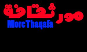 MoreThaqafa - مورثقافة