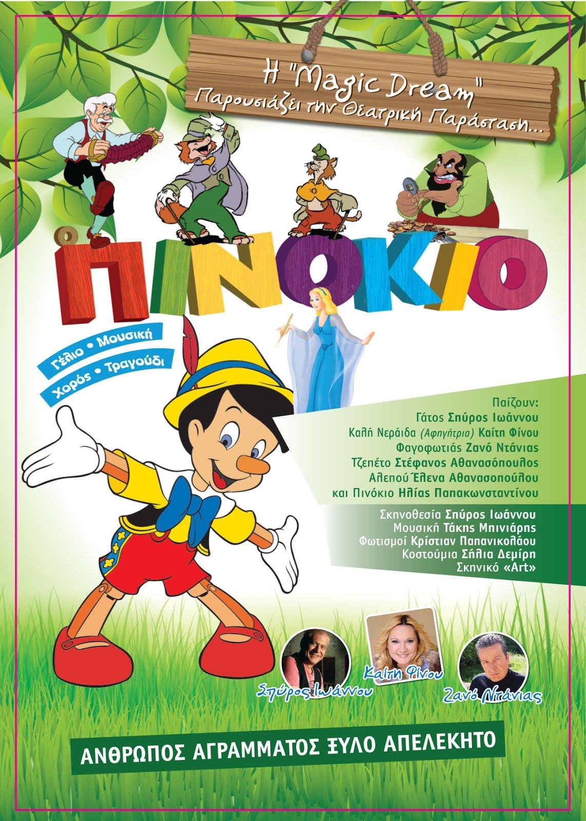 """Η Παιδική Σκηνή του Γιάννη Χριστόπουλου παρουσιάζει το παιδικό θεατρικό έργο """" ΠΙΝΟΚΙΟ"""""""