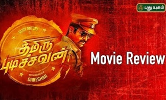 Thimiru Pudichavan Movie Review | Vijay Antony | Nivetha Pethuraj