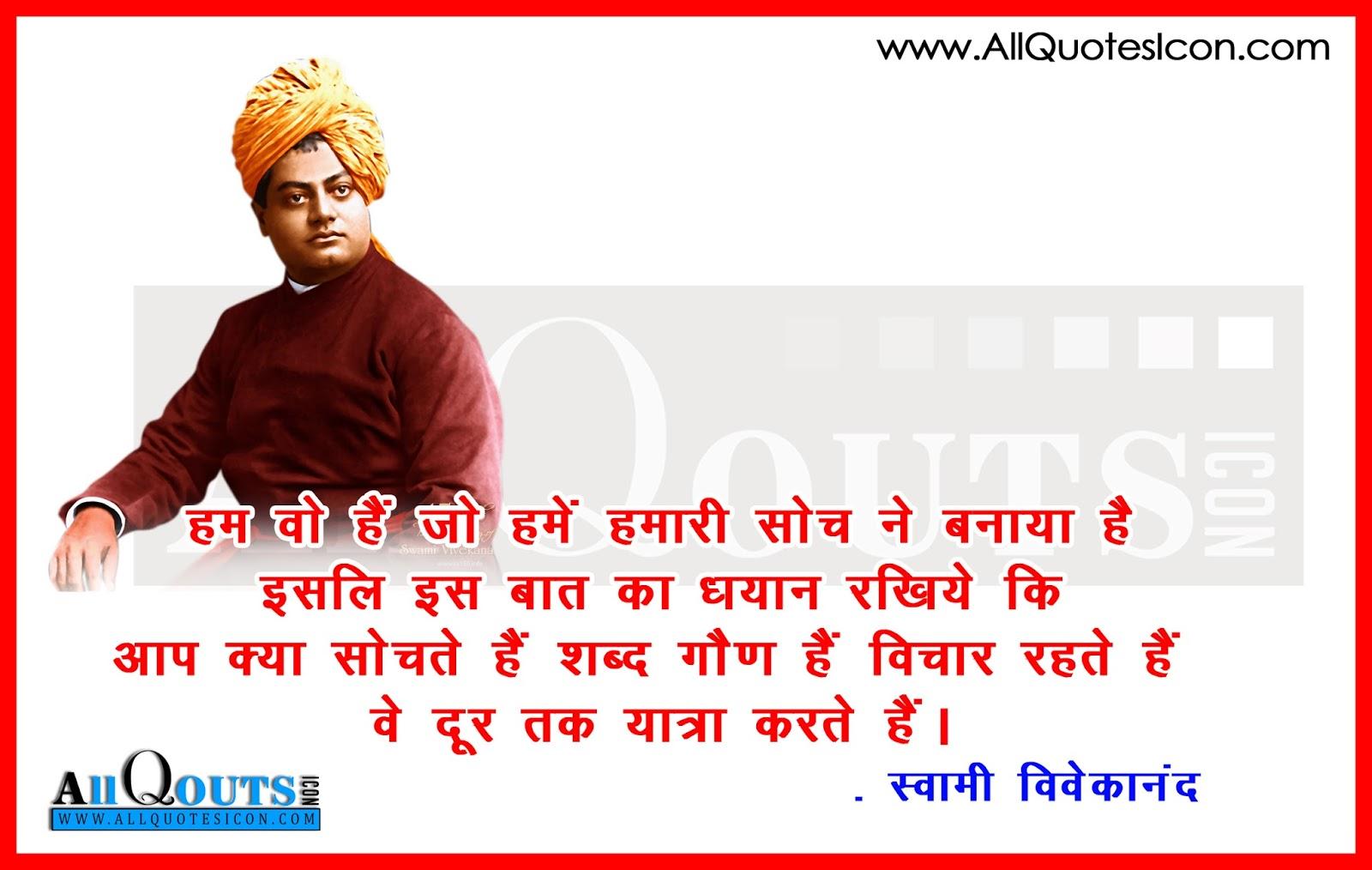 vivekananda shayari and sayings in hindi www