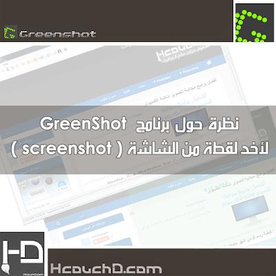 نظرة حول برنامج  GreenShot لأخد لقطة من الشاشة ( screenshot )