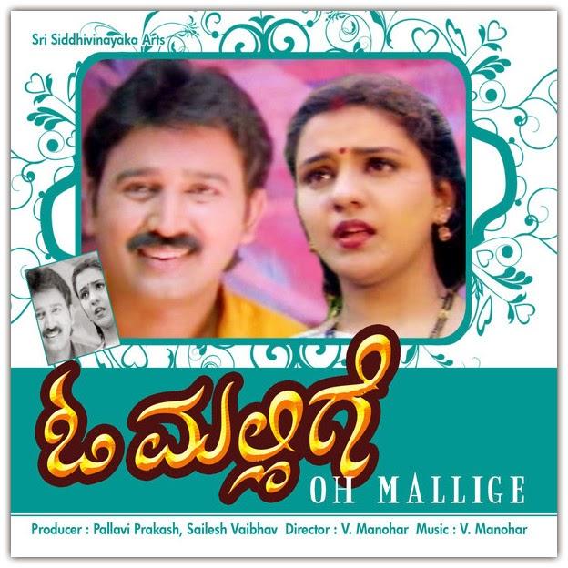 Kanchana Kopave S P Sangliana Shankarnag Kannada Hit Songs