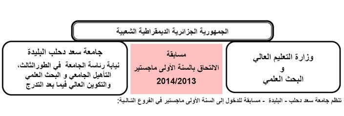 مسابقات الماجستير و الدكتوراه في جامعة سعد دحلب البليدة للسنة الجامعية 2013-2014  001
