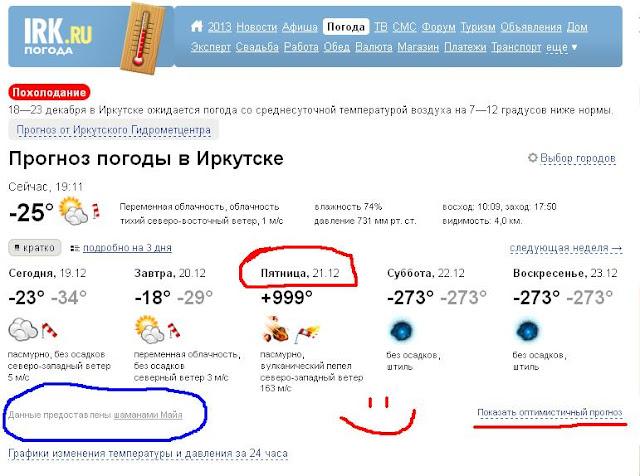 вернуть новую погода в иркутске на сегодня яндекс автобус