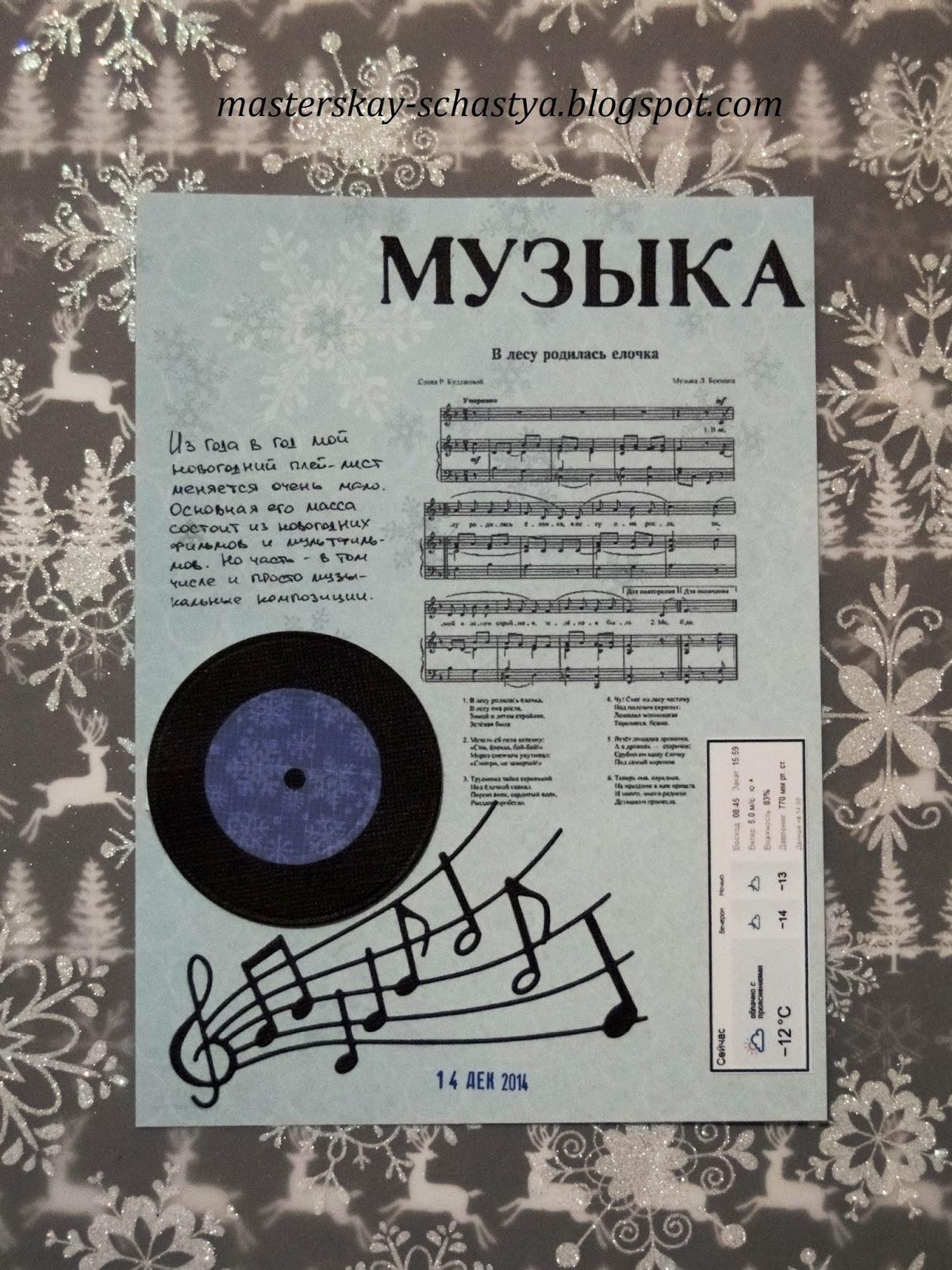 http://masterskay-schastya.blogspot.com/2014/12/december-daily-14.html