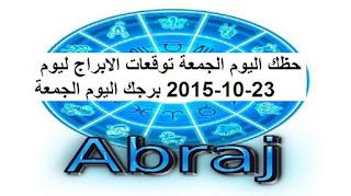 حظك اليوم الجمعة توقعات الابراج ليوم 23-10-2015 برجك اليوم الجمعة
