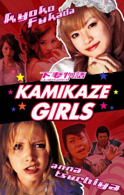 Kamikaze Girls / 2004 / Japonya / Online Film �zle
