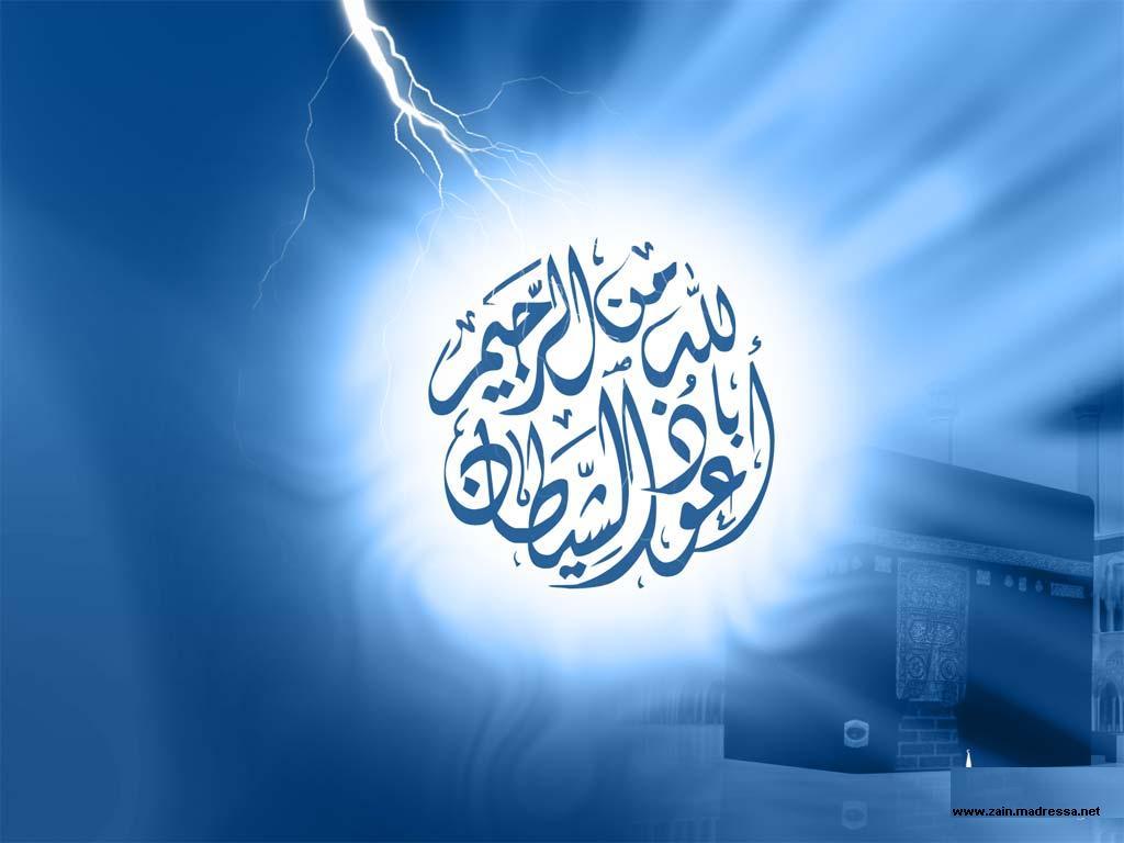 islamic thems islamic wallpapers