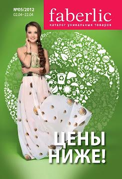 Faberlic - найбільша російська парфюмерно-косметична компанія на ринку прямих продажів, виробник ..
