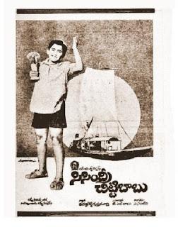 Sisindri Chittibabu Telugu Mp3 Songs Free  Download  1971