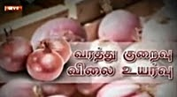 Vengayam Vilai Uyarvu – Puthiya Thalaimurai Tv Channel News 15-08-2013