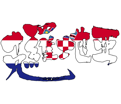 Croatia in Japanese calligraphy © Zangyo Ninja