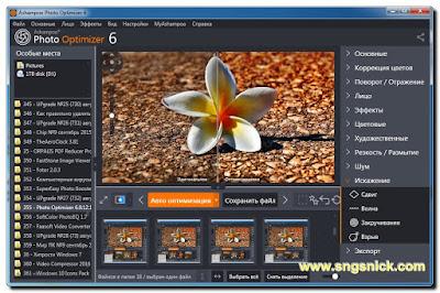 Photo Optimizer 6 - Инструменты Искажение