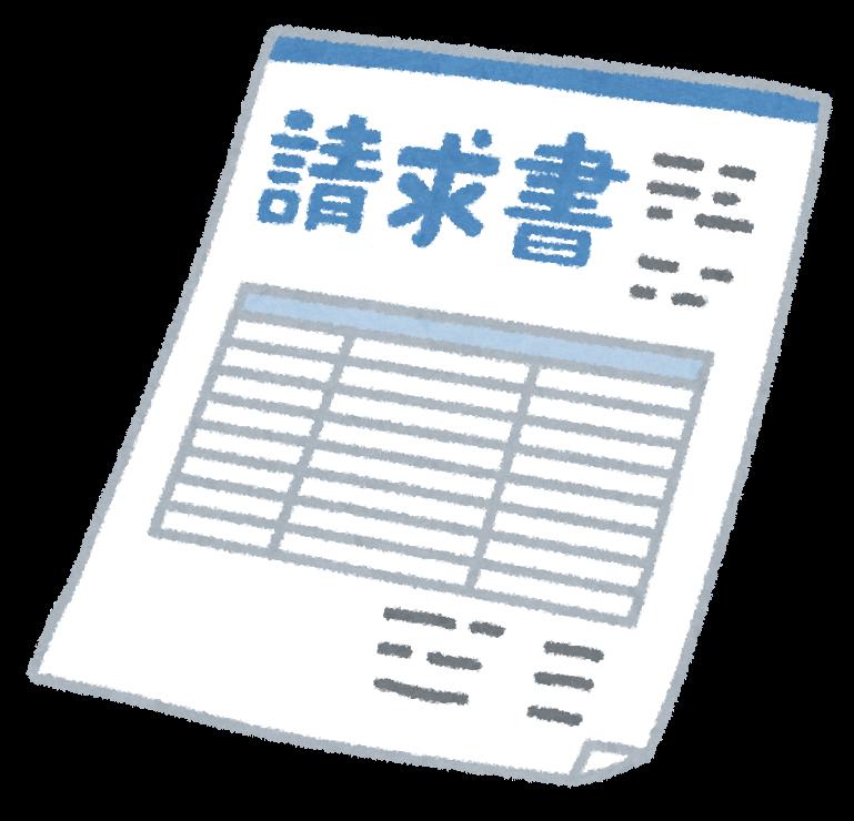 「請求書 フリー素材」の画像検索結果